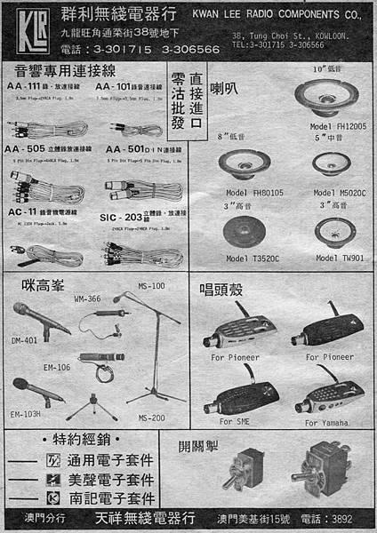 群利無綫電器行-01.jpg