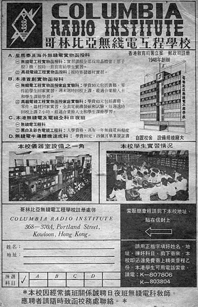 歌林比亞無綫電工程學校.jpg