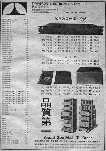 精密電子金工-02.jpg