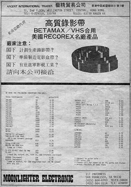藝精貿易公司.jpg