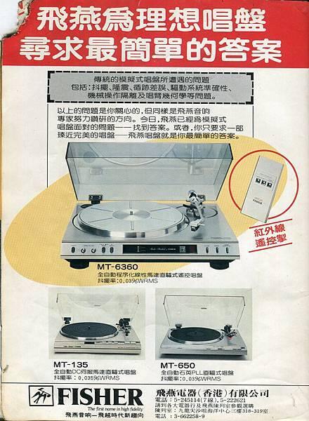 飛燕電器有線公司.jpg