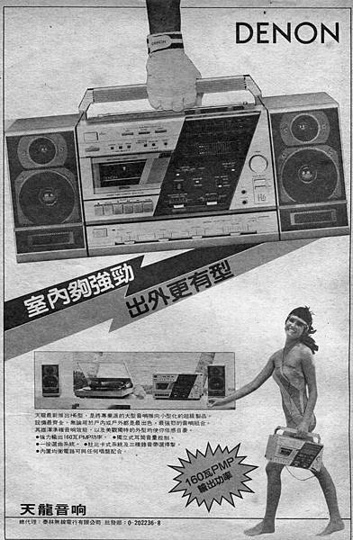 泰林無綫電行-04.jpg