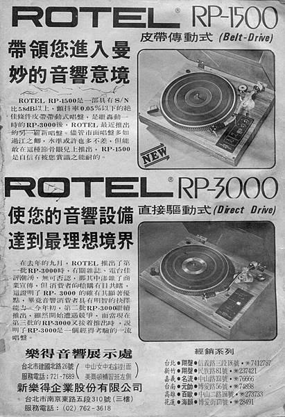 ROTEL-新樂得企業.jpg