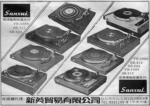 Sansui-新英貿易.jpg