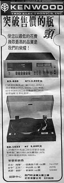 KENWOOD-正宗音響.jpg
