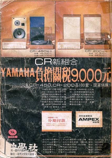 YAMAHA-功學社.jpg