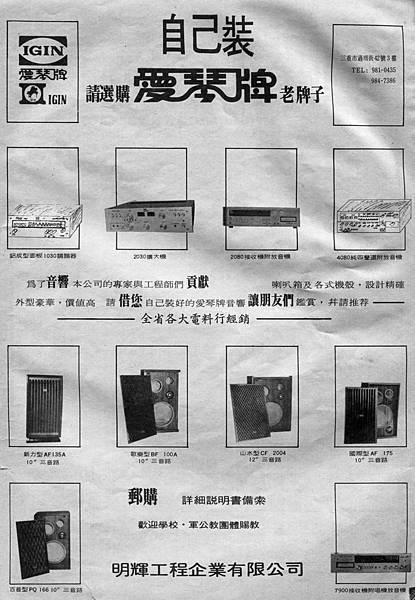 愛琴牌-明輝工程.jpg