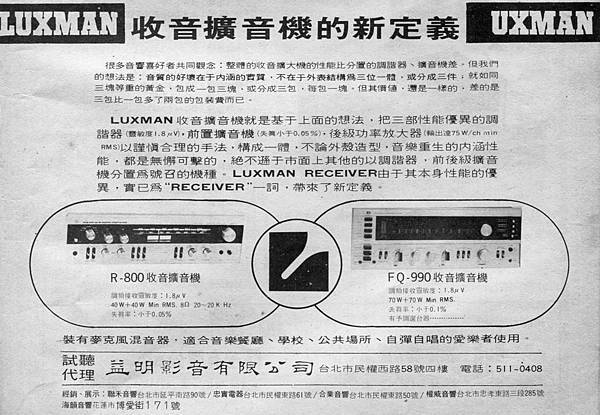 LUXMAN 益明影音.jpg