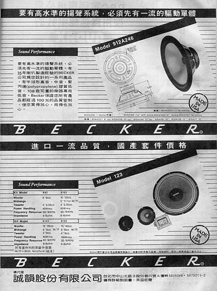 BECKER 誠韻公司.jpg