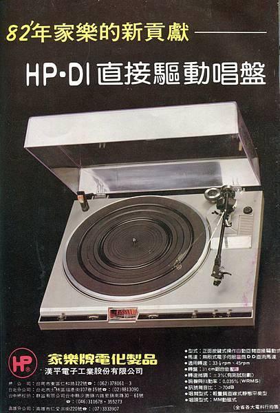 HP 家樂牌 漢平電子.jpg