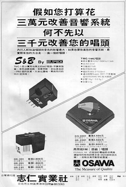 S%26;B By SUPEX OSAWA 志仁實業社.jpg