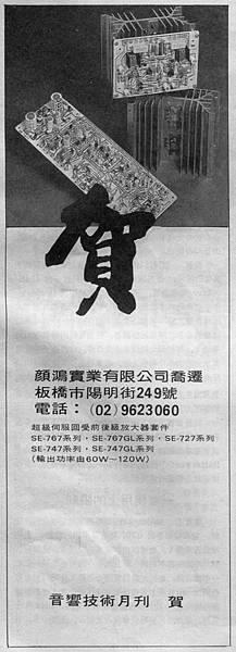 顏鴻實業.jpg