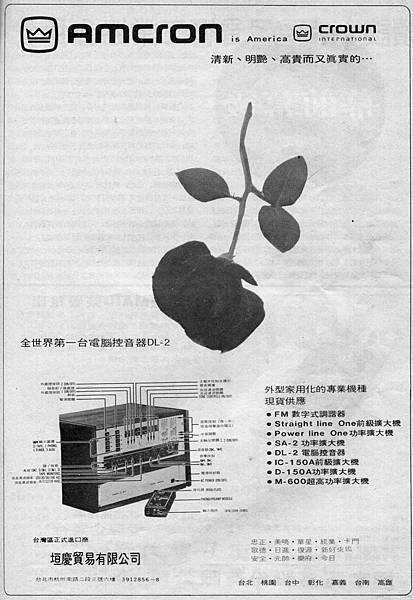 Amcron Crown 垣慶貿易.jpg