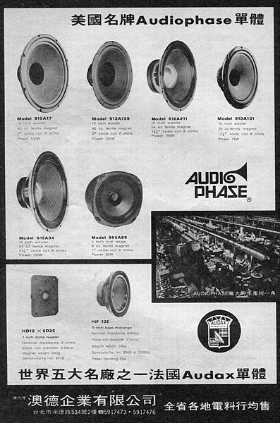 Audio phase 澳德企業.jpg