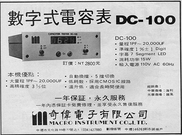 MACRO 奇偉電子.jpg