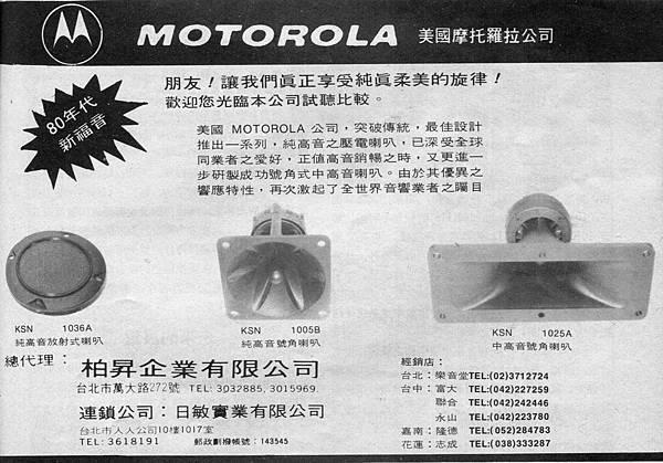 MOTOROLA 柏昇企業.jpg