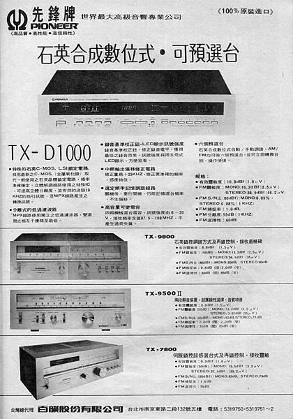 PIONEER 百韻公司-02.jpg
