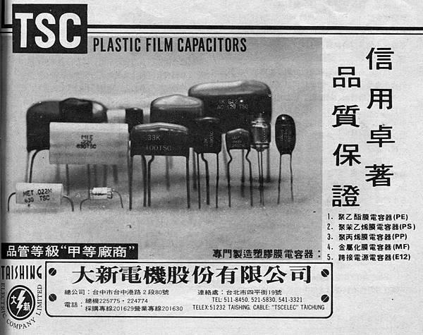 TSC 大新電機.jpg