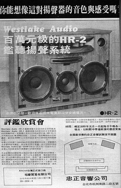 Westlake Audio 忠正音響.jpg