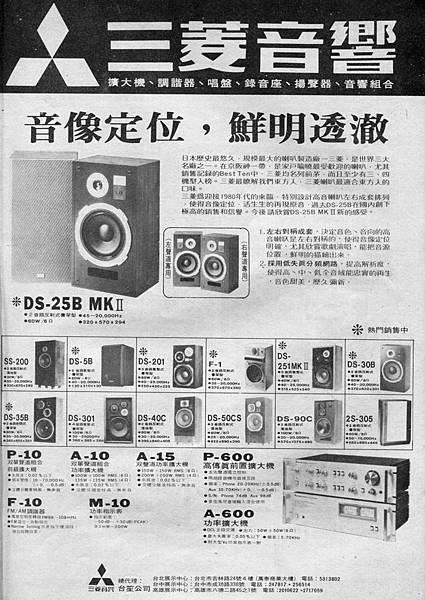 三菱音響 台笙公司.jpg