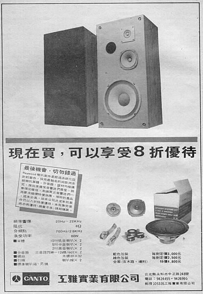 CANTO 工雅實業-03.jpg