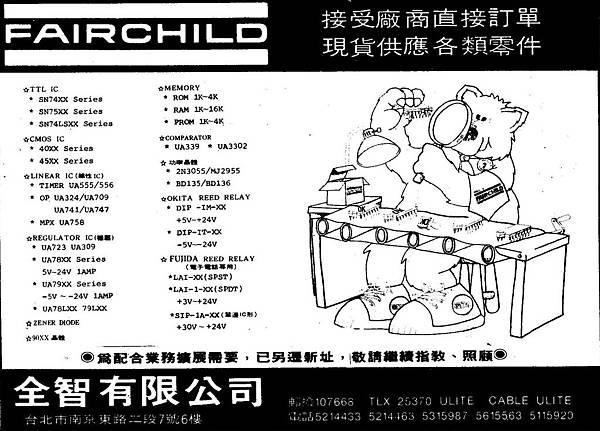 FAIRCHILD 全智公司.jpg