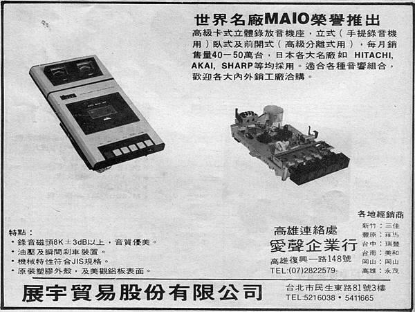 MAIO 展宇貿易.jpg
