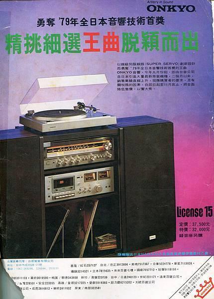 ONKYO 台音貿易.jpg