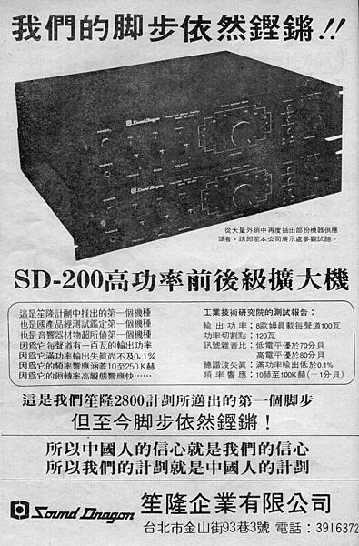Sound Dragon 笙隆企業.jpg