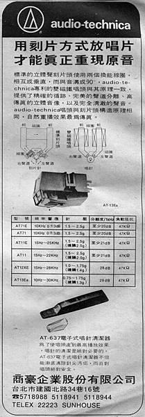audio-technica 商豪企業.jpg