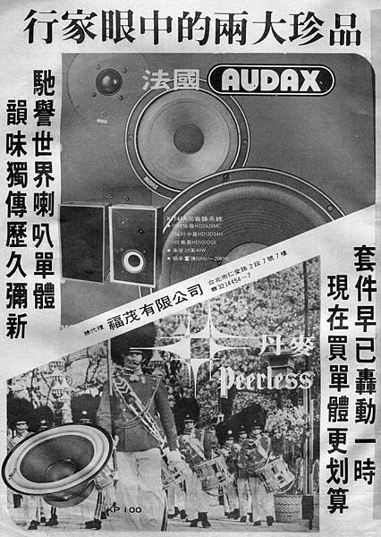 AUDAX Peerless 福茂有限公司.jpg