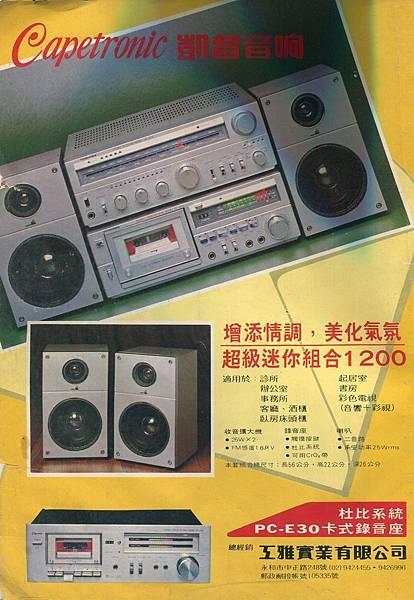 Capetronic 凱普音響 工雅實業.jpg