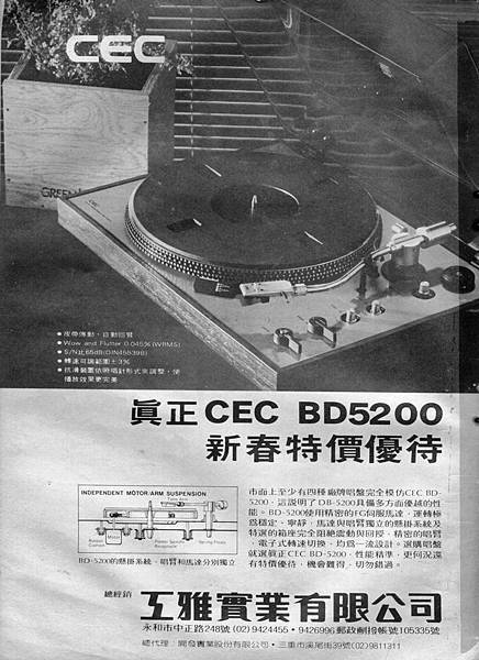 CEC 工雅實業.jpg