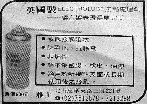 ELECTROLUBE 雅士.jpg