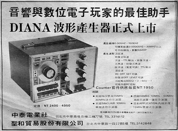 DIANA 中泰電業 聖和貿易.jpg