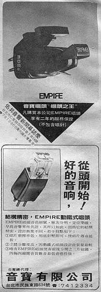 EMPIRE 音寶公司.jpg