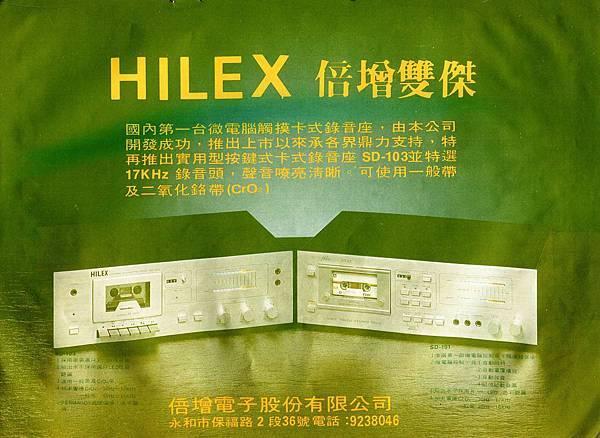HILEX 倍增電子公司.jpg