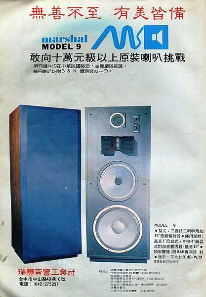 marshal 瑞豐音響工業社-01.jpg