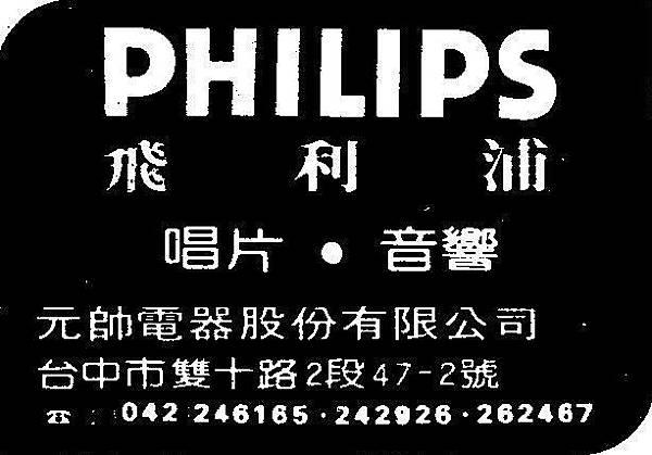 PHILIPS 飛利浦 元帥電器.jpg