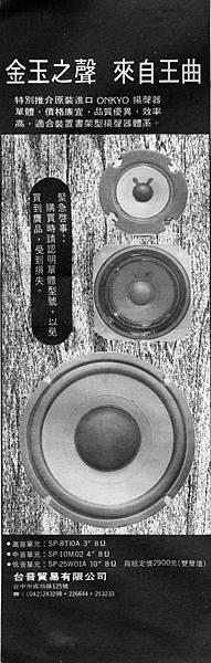 ONKYO 王曲 台音貿易公司.jpg