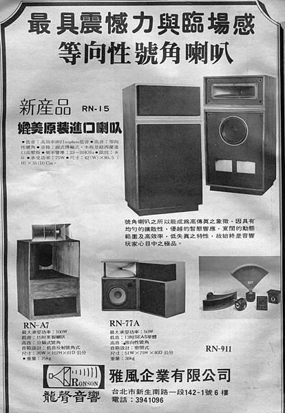 RONSON 龍聲音響 雅風企業.jpg