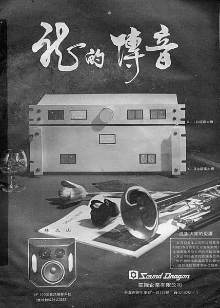 Sound Dragon 笙隆企業公司.jpg