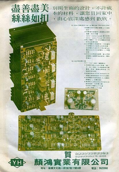 YH 顏鴻實業公司-01.jpg