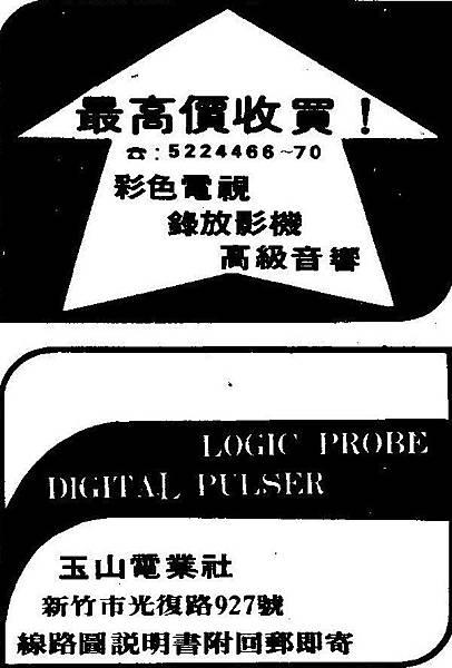 玉山電業社.jpg