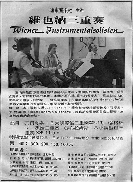 維也納三重奏 遠東音樂社.jpg