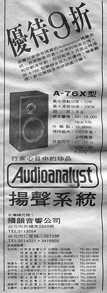 Audioanalyst A-76X 播韻音響.jpg