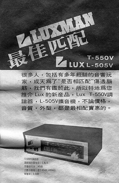 LUX T-550V.jpg