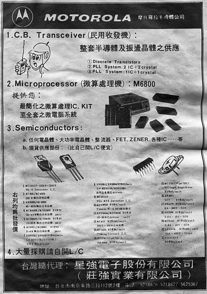 MOTOROLA 星強電子.jpg