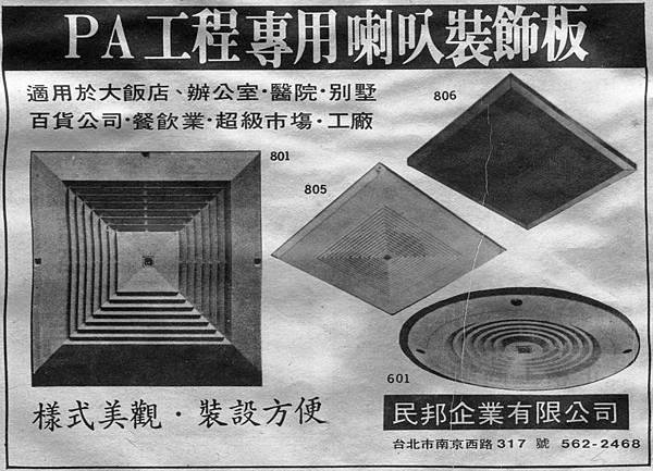 PA工程專用喇叭裝飾板 民邦企業.jpg