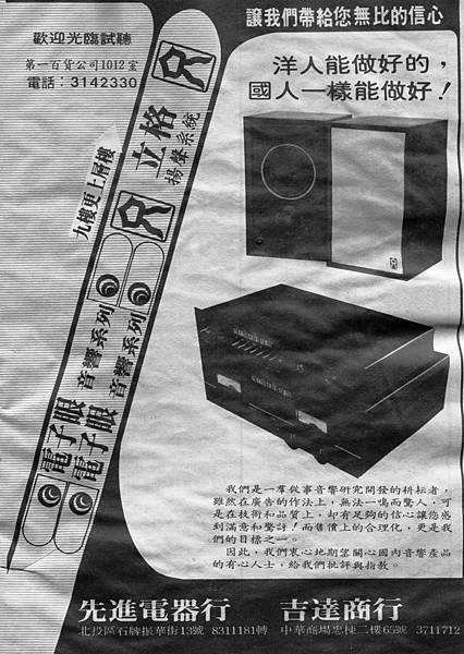 立格喇叭 電子眼音響 先進電器 吉達商行.jpg